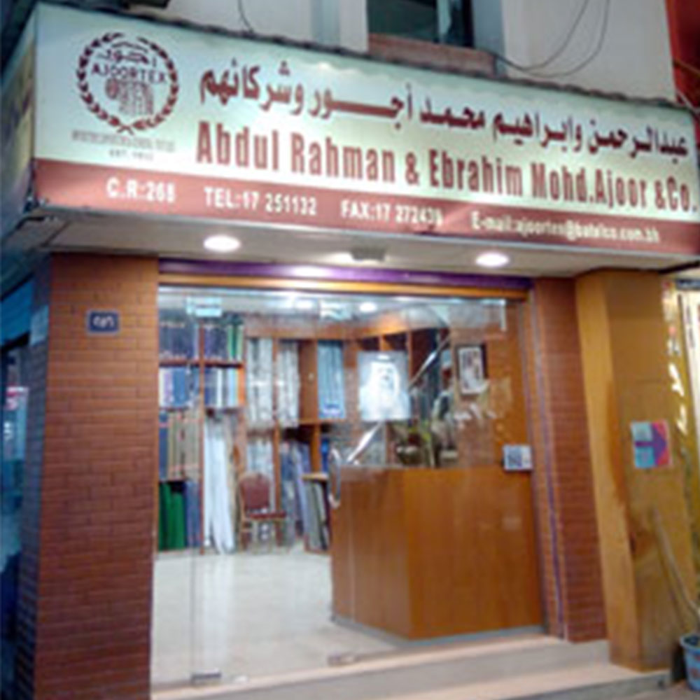 A Rahman & E M Ajoor & Co - One of the first textile dealers in Bahrain